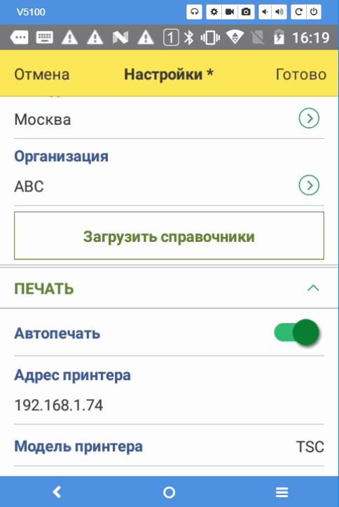 Мобильная маркировка Mobile Mark