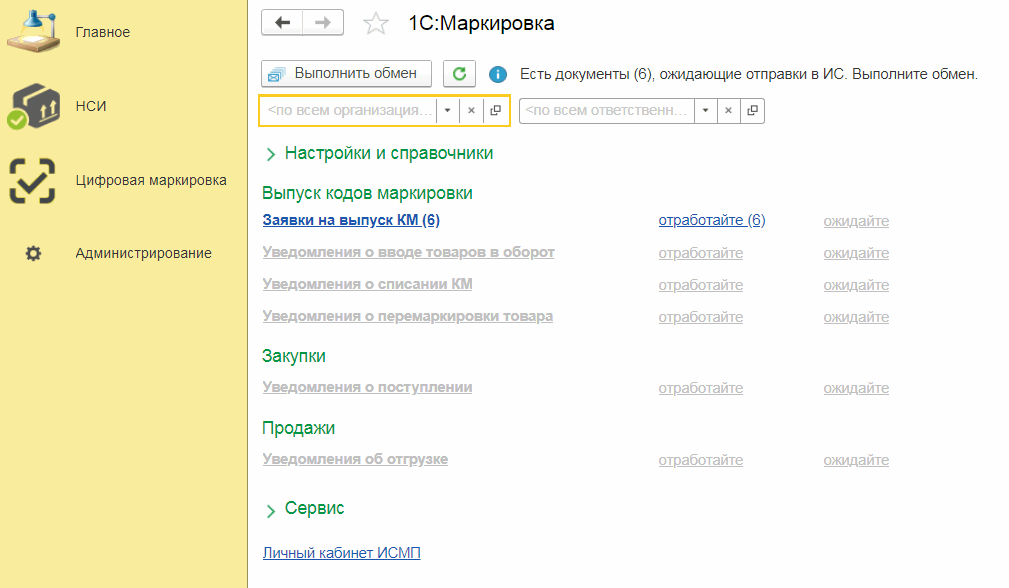 Интерфейс Total Mark